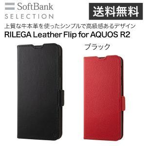 ブラック SoftBank SELECTION RILEGA Leather Flip for AQUOS R2|softbank-selection