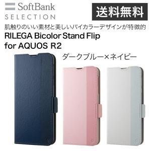 ダークブルー ×ネイビー SoftBank SELECTION RILEGA Bicolor Stand Flip for AQUOS R2|softbank-selection