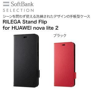 ブラック SoftBank SELECTION RILEGA Stand Flip for HUAWEI nova lite 2|softbank-selection