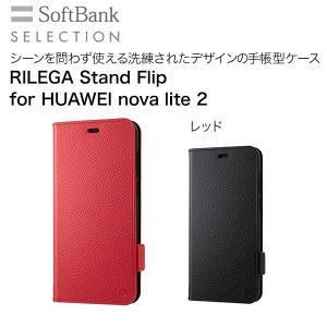 レッド SoftBank SELECTION RILEGA Stand Flip for HUAWEI nova lite 2|softbank-selection