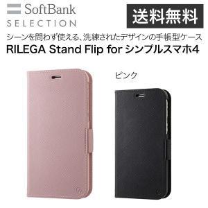 ピンク SoftBank SELECTION RILEGA Stand Flip for シンプルスマホ4|softbank-selection