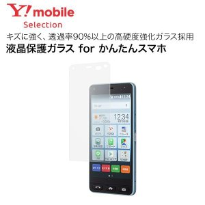 Y!mobile Selection 液晶保護ガラス for かんたんスマホ|softbank-selection
