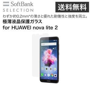 SoftBank SELECTION 極薄液晶保護ガラス for HUAWEI nova lite 2|softbank-selection