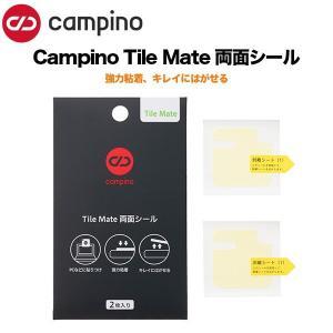 Campino Tile Mate 両面シール|softbank-selection