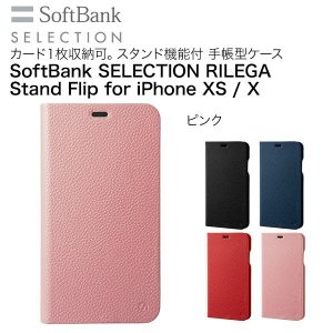 ピンク SoftBank SELECTION RILEGA Stand Flip for iPhone XS / X|softbank-selection