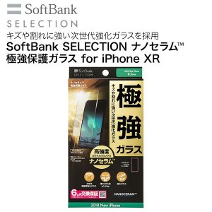 SoftBank SELECTION ナノセラム(TM)極強保護ガラス for iPhone XR|softbank-selection