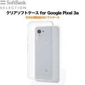 SoftBank SELECTION クリアソフトケース for Google Pixel 3a|softbank-selection