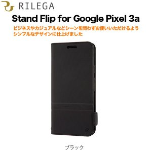 SoftBank SELECTION RILEGA Stand Flip for Google Pixel 3a / ブラック|softbank-selection