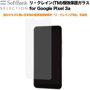 SoftBank SELECTION リ・クレイン(TM)極強保護ガラス for Google Pixel 3a|softbank-selection