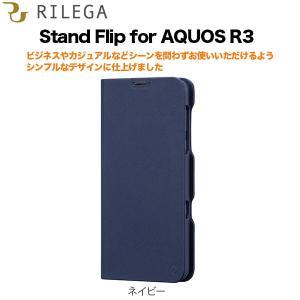 RILEGA Stand Flip for AQUOS R3 / ネイビー|softbank-selection