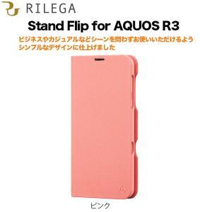 RILEGA Stand Flip for AQUOS R3 / ピンク|softbank-selection