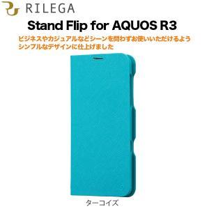 RILEGA Stand Flip for AQUOS R3 / ターコイズ|softbank-selection