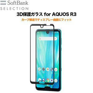 SoftBank SELECTION 3D保護ガラス for AQUOS R3|softbank-selection
