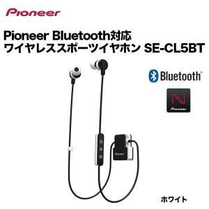 Pioneer Bluetooth ワイヤレス イヤホンスポーツ SE-CL5BT ホワイト|softbank-selection