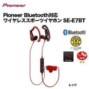 Pioneer Bluetooth対応ワイヤレススポーツイヤホン SE-E7BT レッド softbank-selection