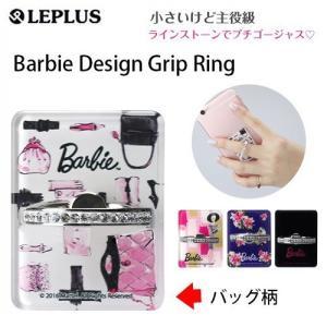 LEPLUS Barbie Design Grip Ring バッグ柄|softbank-selection