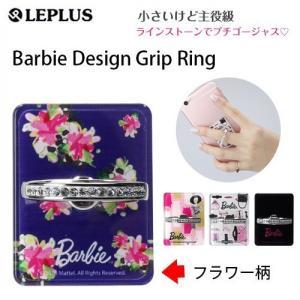 LEPLUS Barbie Design Grip Ring フラワー柄|softbank-selection
