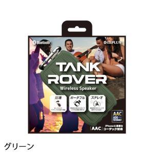 Bluetoothワイヤレススピーカー TANK ROVER グリーン softbank-selection