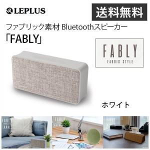 LEPLUS ファブリック素材 Bluetoothスピーカー FABLY ホワイト softbank-selection
