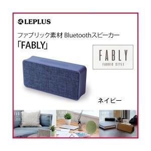 LEPLUS ファブリック素材 Bluetoothスピーカー FABLY ネイビー softbank-selection