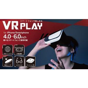 スマートフォンで楽しめる VR PLAY ブラック|softbank-selection