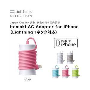 iPhone6 / 5 itomaki イトマキ ACアダプタ iPhone Lightningコネ...