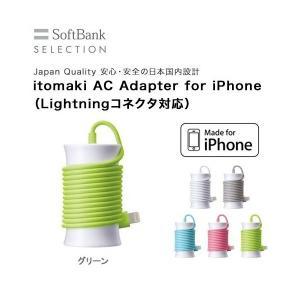 iPhone6 / 5 itomaki イトマキ ACアダプタ iPhone Lightningコネクタ グリーン|softbank-selection