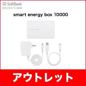 smart energy box 10000 iPhone iPad Air iPad mini スマートフォン 充電器 SB-SE14-U100 / WH|softbank-selection