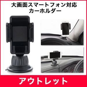 アウトレット スマホホルダー 車 スマホスタンド iphone Y1-CC04-MOST|softbank-selection