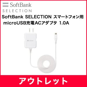 SoftBank SELECTION microUSB 1.0A スマートフォン用 ac充電器
