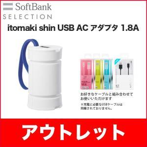 アウトレット SoftBank SELECTION itomaki shin USB AC アダプタ 1.8A