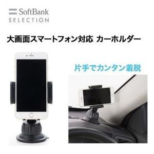 SoftBank SELECTION 大画面スマートフォン対応 カーホルダー ブラック|softbank-selection