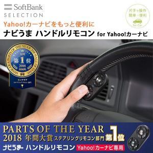 SoftBank SELECTION Yahoo!カーナビ ナビうま ハンドル リモコン...