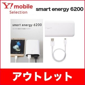 Y!mobile Selection smart energy 6200 / iPhone iPad スマートフォン 充電|softbank-selection