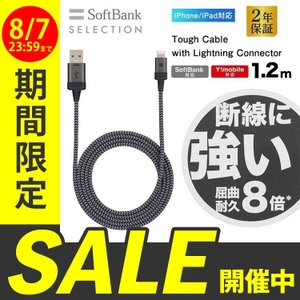 iPhone iPad 対応 Tough Cable Lightningケーブル|softbank-selection