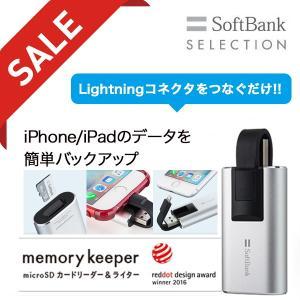 SoftBank SELECTION memory keeper microSD カードリーダー&ライター for iPhone / iPad|softbank-selection