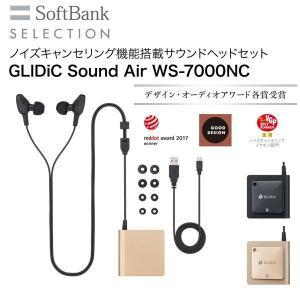 GLIDiC Sound Air WS-7000NC ゴールド|softbank-selection