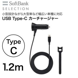 SoftBank SELECTION USB Type-C カーチャージャー|softbank-selection