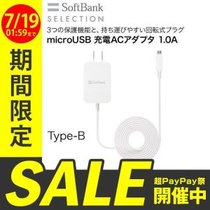SoftBank SELECTION microUSB 充電ACアダプタ 1.0A|softbank-selection