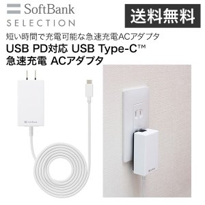 充電器 ACアダプター SoftBank SELECTION...