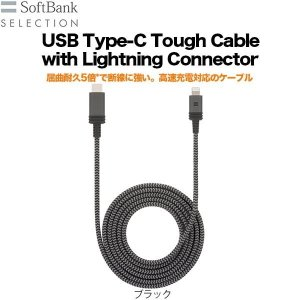 SoftBank SELECTION USB Type-C Tough Cable with Lightning Connector / ブラック|softbank-selection