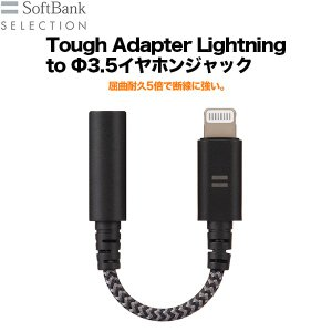 SoftBank SELECTION Tough Adapter Lightning to Φ3.5イヤホンジャック|softbank-selection