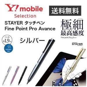 STAYER タッチペン Fine Point Pro Avanceシルバー|softbank-selection