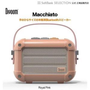 本格派Bluetoothスピーカー Macchiato(マキアート) Divoom FOX Royal Pink|softbank-selection