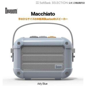 本格派Bluetoothスピーカー Macchiato(マキアート) Divoom FOX Airly Blue|softbank-selection