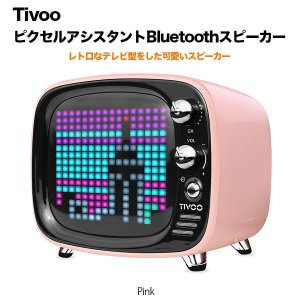 Tivoo ピクセルアシスタント Bluetooth スピーカー Pink|softbank-selection