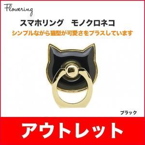 アウトレット flowering スマホリング モノクロネコ ブラック|softbank-selection