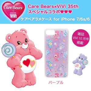 ケアベア×ViViコラボ ケアベアラメケース for iPhone 8 / 7 / 6s / 6 パープル|softbank-selection