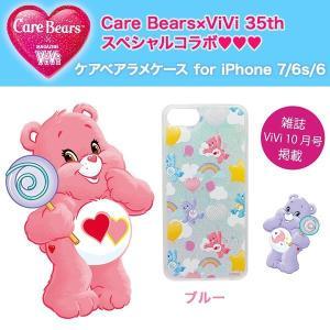 ■【Care Bears×ViVi 35thスペシャルコラボ】 ケアベアのかわいいラメ入り35周年限...