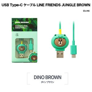 USB TYPE-C Cable LINE FRIENDS JUNGLE BROWN ダイノブラウン|softbank-selection